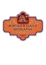 ООО «МЯСНАЯ БАЗА «ШУШАРЫ»